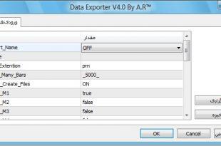 data-exporter-setting