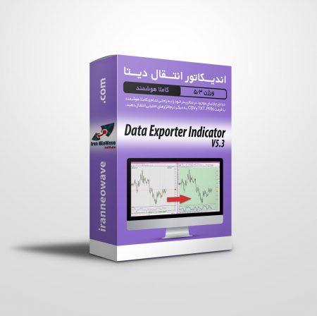 اندیکاتور انتقال دیتا ورژن ۵.۳ | Data Exporter V5.3