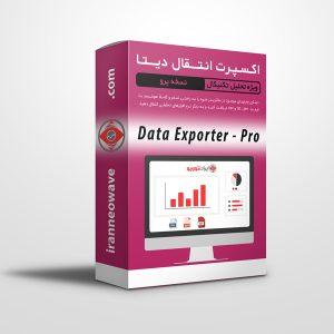 اکسپرت انتقال دیتا پرو | Data Exporter Pro
