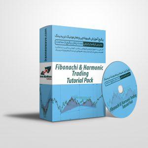 پکیج آموزش فیبوناچی و هارمونیک تریدینگ
