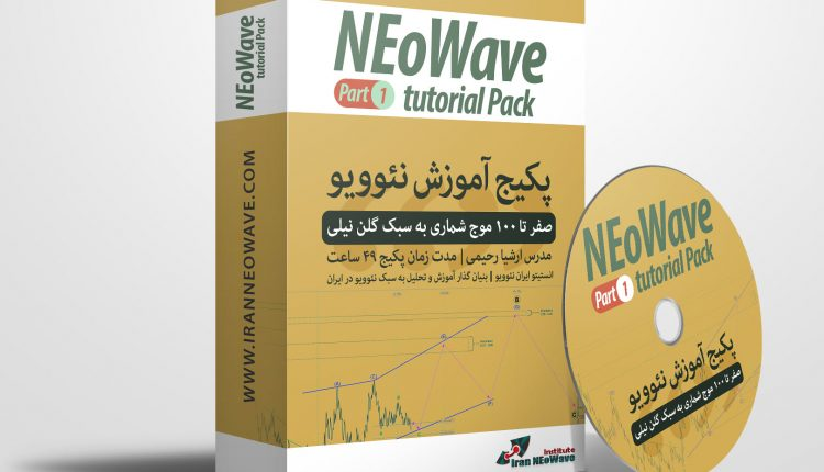 NEoWave Tutorial Package_Part01-1