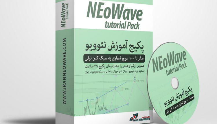 NEoWave Tutorial Full Package_Pic01