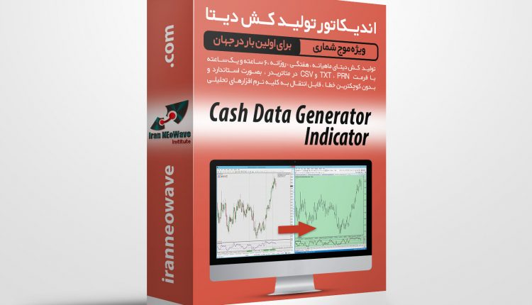 Cash Data Generator Indicator_pic04