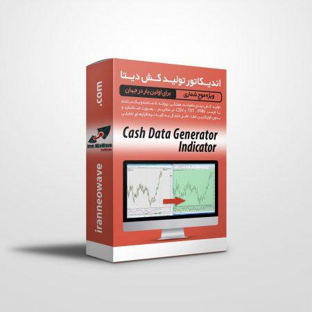 اندیکاتور تولید کش دیتا | Cash Data Generator