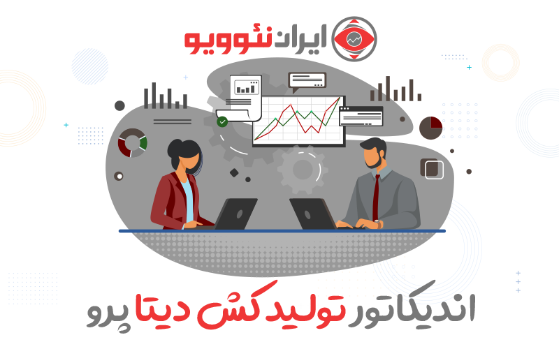 اندیکاتور تولید کش دیتا پرو - Cash Data Indicator Pro