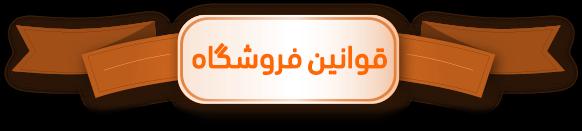 شرایط و ضوابط فروشگاه وب سایت ایران نئوویو