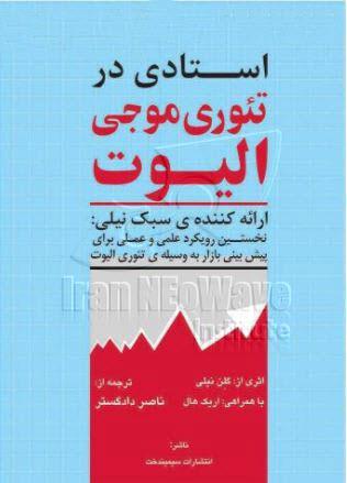 Mastering Elliott Wave-Persian-Iran NEoWave Institute