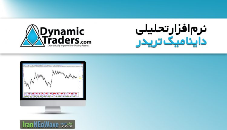 Dynamic Trader Banner_01_by IranNEoWave