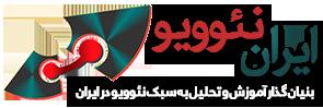 ایران نئوویو