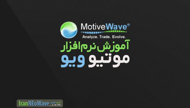 Amuzesh MotiveWave