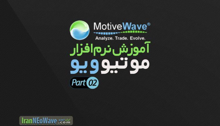 آموزش موتیو ویو بخش ۲