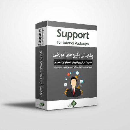 پشتیبانی بیشتر برای پکیج های آموزشی