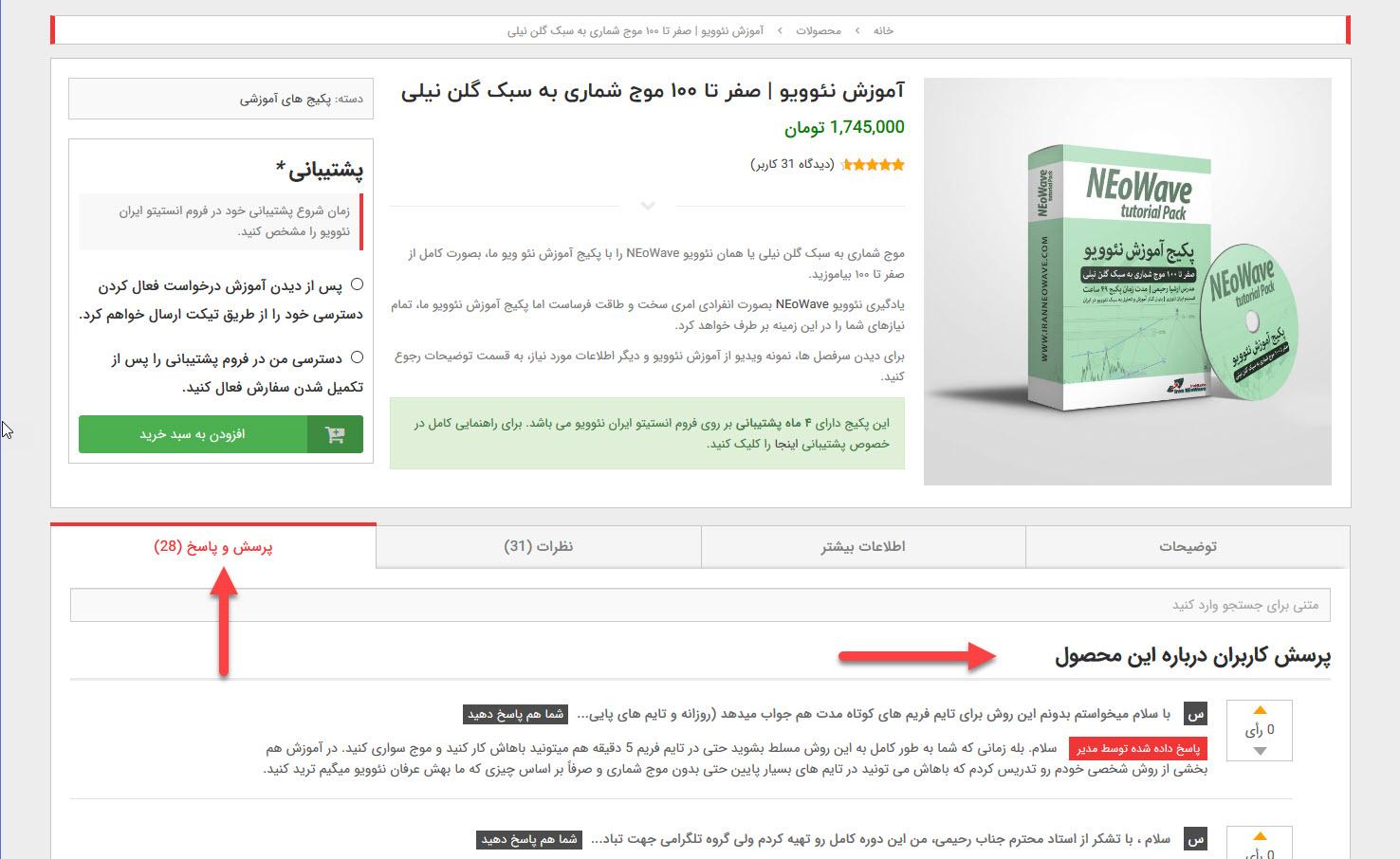 پشتیبانی و پاسخگویی به سوالات پیش از خرید در انستیتو ایران نئوویو